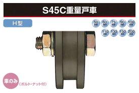 2個入 ヨコヅナ (車のみ) S45C重量戸車 (H型・鉄枠) φ90 (JGP-0906)