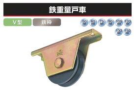 2個入 ヨコヅナ 鉄重量戸車 (V型・鉄枠) φ50 (JHM-0505)