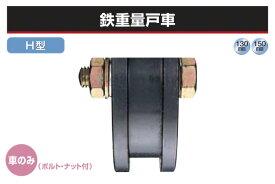 ヨコヅナ (車のみ) 鉄重量戸車 (H型・鉄枠) φ130 (JHP-1306)