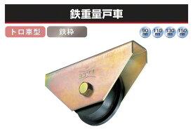 2個入 ヨコヅナ 鉄重量戸車 (トロ車型・鉄枠) φ110 (JHM-1107)