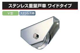 ヨコヅナ ステンレス重量戸車 ワイドタイプ (V型・ステン枠) φ250 (JBSW2505)