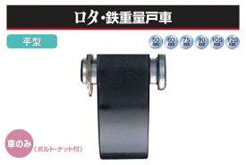2個入 ヨコヅナ (車のみ) ロタ・鉄重量戸車 (平型・鉄枠) φ75 (WHP-0752)