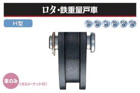 ヨコヅナ (車のみ) ロタ・鉄重量戸車 (H型・鉄枠) φ120 (WHP-1206)
