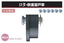 ヨコヅナ (車のみ) ロタ・鉄重量戸車 (トロ車型・鉄枠) φ105 (WHP-1057)