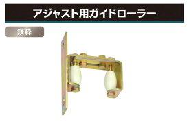 2個入 ヨコヅナ アジャスト用ガイドローラー (鉄枠) 枠付き (GUM-0020)