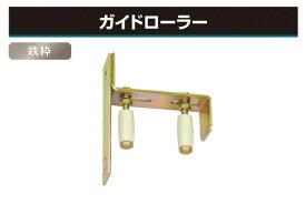 2個入 ヨコヅナ ガイドローラー (鉄枠) 枠付き (GUM-0010)