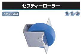 2個入 ヨコヅナ セフティーローラー (ステンレス枠) φ50 (GMS-0005)