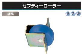 2個入 ヨコヅナ セフティーローラー (鉄枠) φ75 (GMM-0010)