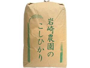 令和元年産 滋賀産 岩崎農園 農家直送 コシヒカリ 30kg 送料無料 精米可能 低農薬 減農薬米 減化学肥料 酵素玄米用 近江米 100% おいしい お米 こしひかり 安心 安全 検査済 7分 玄米  無洗米 選