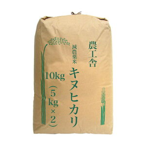 令和元年産 2019年産 滋賀産 キヌヒカリ 10kg(5kg×2) 送料無料 白米 玄米 精米無料 農家直送 減農薬米 低農薬 減化学肥料 お米 西日本 近江米 100% おいしい きぬひかり 10kg 安心 安全 農工舎 琵
