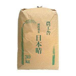 令和元年産 2019年産 滋賀産 日本晴 玄米 30kg 送料無料 白米 精米無料 寿司米 農家直送 減農薬米 低農薬 減化学肥料 酵素玄米用 お米 西日本 近江米 100% おいしい お米 ニホンバレ 30kg 安心 安全
