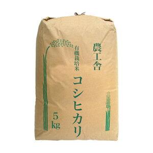 新米 令和元年産 2019年 【有機JAS認証】滋賀産 有機栽培米コシヒカリ 5kg 送料無料 無農薬米 農家直送 白米 玄米 オーガニック 無化学肥料 酵素玄米用 お米 西日本 近江米 100% おいしい 米 こし
