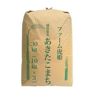 令和2年産 2020年産 滋賀産 あきたこまち 30kg (10kg×3) 農家直送 砂地米 白米 送料無料 無洗米 分つき 減農薬米 低農薬 減化学肥料 近江米 おいしい お米 西日本 秋田小町 5kg 安心 安全 検査済
