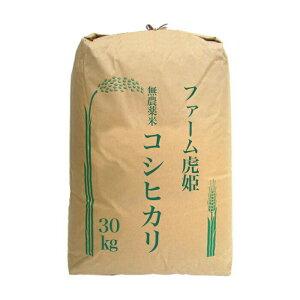 令和2年産 2020年産 無農薬米 検査一等米 無農薬コシヒカリ 姫わらべ 玄米 30kg 送料無料 農家直送 精米可能 無化学肥料 玄米用 滋賀産 近江米 おいしい お米 西日本 こしひかり 安心 安全 選べ