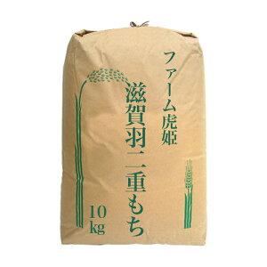 【11月上旬ごろ収穫予定】 新米 令和2年産 2020年産 滋賀羽二重糯 (しがはぶたえもち ) もち米 10kg(6升6合) 農家直送 餅米 モチ米 餅つき 減農薬米 低農薬 お米 西日本 近江米 おいしい お