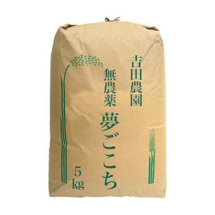 【 30年度産 無農薬米 】吉田農園の夢ごこち 5kg 送料無料 無農薬 EM農法 滋賀産 近江米 産地直送 玄米 白米 分づき米 琵琶近江どっとこむ