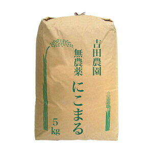 令和2年産 2020年産 吉田農園の寿丸 にこまる 10kg ( 5kg×2 ) 送料無料 無農薬 EM農法 滋賀産 近江米 産地直送 玄米 白米 分づき米 琵琶近江商店