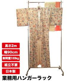ハイハンガーラックプロS900日本製耐荷重100kg高さ最大2m組立不要