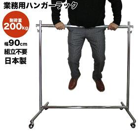 ハンガーラックプロF900日本製耐荷重200kg組み立て不要国内最強クラスの丈夫なハンガーラック