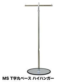 MST字丸ベースハイハンガー