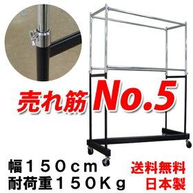 Zハンガーラック(大サイズ)ブラック黒色サイズ幅150cm高さ230cm