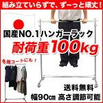 ハンガーラックプロS900日本製耐荷重100kg組み立てのいらない丈夫なハンガーラック