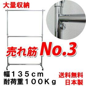 ダブルハンガーラック重量用2段135cmサイズ幅135cm高さ213.5cm伸縮式業務用タイプ