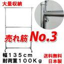 重量用2段ハンガーラック 幅135cm 耐荷重100kg 高さ213cm 組立不要 国産 頑丈 送料無料 日本製 強い 最強 業務用 パイ…