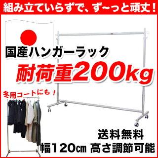 ハンガーラックプロF1200日本製耐荷重200kg組み立て不要国内最強クラスの丈夫なハンガーラック