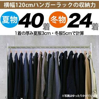 ハンガーラックプロF1200イメージ1・重いスーツをたくさん掛けてもぐらつかない