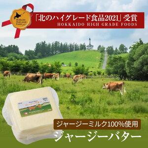 【北のハイグレード食品2021 受賞】ジャージーバター250g×2本【送料無料】