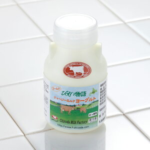 【送料無料】ジャージーミルクヨーグルト150ml×10本セット