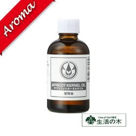 【生活の木】アプリコットカーネルオイル(杏仁油) 70ml【植物油|化粧品|スキンケア|素材|キャリアオイル|ボディケア】