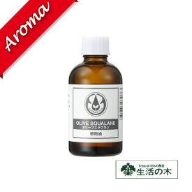 【生活の木】オリーブスクワラン 70ml【植物油|化粧品|スキンケア|素材|キャリアオイル|ボディケア】