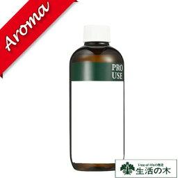 【生活の木】カスターオイル(ひまし油) 250ml【植物油 化粧品 スキンケア 素材 キャリアオイル ボディーケア】