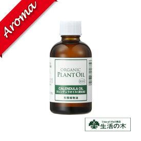 【生活の木】有機カレンデュラオイル(浸出油) 70ml【植物油|化粧品|スキンケア|素材|キャリアオイル|ボディケア】