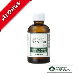 【生活の木】有機アルガンオイル・バージン 70ml【植物油|化粧品|スキンケア|素材|キャリアオイル|ボディケア】