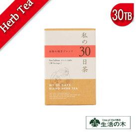 生活の木|私の30日茶【女性の味方ブレンド ティーバッグ・30個入】ハーブ|ハーブドリンク|効能|効果|レシピ|オーガニック|ナチュラル|カフェインレス|