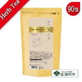 生活の木|私の30日茶【高麗人参剛力ブレンド ティーバッグ・90個入】ハーブ|ハーブドリンク|効能|効果|レシピ|オーガニック|ナチュラル|カフェインレス|