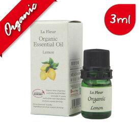 【ラ・フルール】レモン 3mlオーガニック|エッセンシャルオイル|アロマオイル|精油|oil|