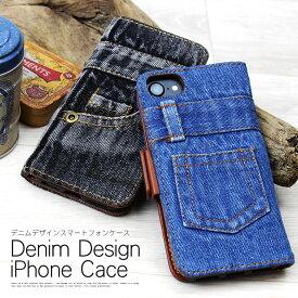 iphone iphonexs xs max アイフォンXS 10r iphoneXR XR アイフォン8 ケース 手帳型 iphone8 iphone8ケース iphoneケース 7 アイフォン 手帳 おしゃれ かわいい 手帳型ケース ペア カップル スマホケース デニム ジーンズ iPhone12 アイフォン12 12mini 12 ミニ 12ミニ