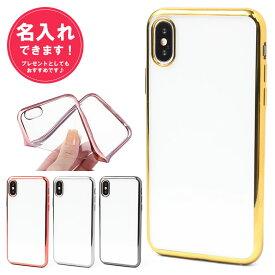 iphone 11 PRO iPhone11 11PRO iphonexs xs max アイフォンXS 10s iphoneXR 10r XR ケース アイフォン8ケース クリア カバー 透明 名入れ iphoneケース iPhone8 アイフォン8 8 iPhoneX 10 X iPhone7 iphoneケース スマホケース クリアケース アイフォンテンアールケース