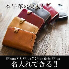 iphone iphonexs xs max アイフォンXS 10r iphoneXR XR アイフォン8ケース 手帳型 薄型 iPhone8 ケース 刻印 名入れ 本革 革 レザー iphoneケース アイフォン8 8 iPhoneX 10 X iphone8plus iPhone7 7 スマホケース カバー 手帳 アイフォンテンアールケース マグネット