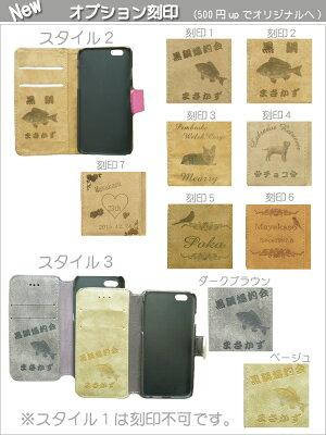 送料無料【名入れできる】iPhoneX手帳型スマホケースiPhone8iPhne7iPhone6siPhone6sPlusiPhoneSEiPhone5s【楽ギフ_包装】【楽ギフ_名入れ】アイホンXケースアイフォンXケースアイフォンXカバー/GALAXYs5/XPERIAZ3