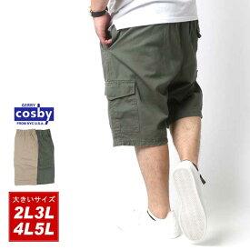 全品送料無料 gerry cosby ハーフパンツ メンズ ひざ下 大きいサイズ ショートパンツ 夏 カーゴパンツ ベージュ グリーン 2L 3L 4L 5L ズボン おうち時間 部屋着 ゆったり ルームウェア