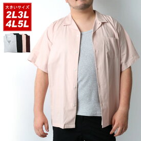 大きいサイズ メンズ シャツ オープンカラーシャツ 夏 開襟シャツ 無地 半袖 おしゃれ オシャレ 大人 黒 2L 3L 4L 5L トップス