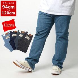 全品送料無料 大きいサイズ メンズ ストレッチ デニム ジーンズ Hanes 94cm〜120cm おしゃれ オシャレ 大人 ズボン おうち時間 部屋着 ゆったり ルームウェア