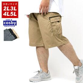 全品送料無料 cosby コスビー ハーフパンツ メンズ ひざ下 大きいサイズ おしゃれ オシャレ 大人 カーゴパンツ ショートパンツ ボトム イージーパンツ 短パン 夏 無地 ポリエステル 綿 コットン 黒 2L 3L 4L 5L