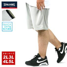 全品送料無料 スポルディング ハーフパンツ 大きいサイズ メンズ ひざ下 夏 無地 吸汗速乾 おしゃれ オシャレ 大人 黒 2L 3L 4L 5L