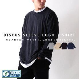 全品送料無料 DISCUS ATHLETIC ディスカス アスレチック Tシャツ 大きいサイズ メンズ 秋 無地 長袖 ロンティー ロンT ロング ティーシャツ シンプル おしゃれ オシャレ 大人 ゆったり 大きい 大きめ ファッション メンズファッション 綿100% 黒 2L 3L 4L 5L